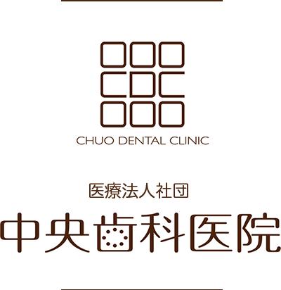 中央歯科医院