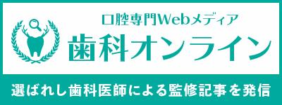 口腔専門WEBメディア歯科オンライン